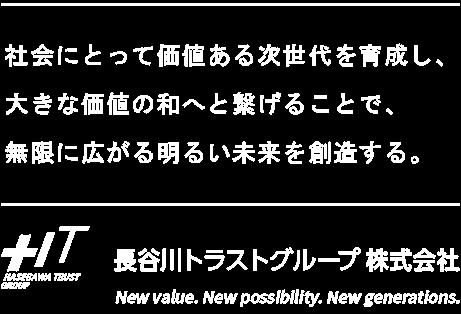 長谷川トラストグループ株式会社